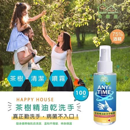 HAPPY HOUSE  茶樹精油乾洗手(噴霧)x8