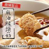 任你選【泰凱食堂】麻油猴頭杏鮑菇(350g±10%/包)
