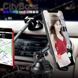 City Boss 兩用吸盤磁吸多角度多功能車用手機支架