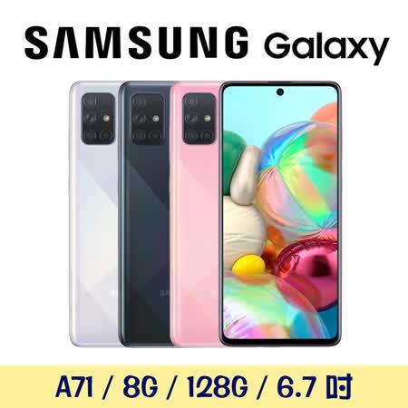 Samsung Galaxy A71 8G/128G 6.7吋手機