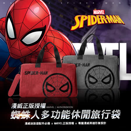 Marvel 漫威系列 蜘蛛人多功能休閒旅行袋
