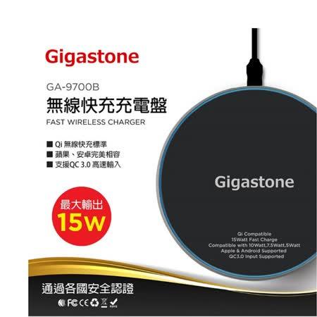 Gigastone GA-9700B  15W 無線快充充電盤