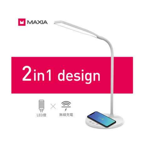 Maxia  M-LW100(無線快充+LED燈)-白