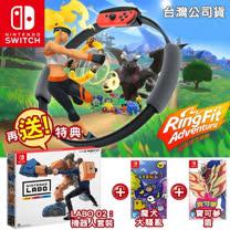 任天堂Switch健身環同捆組+Labo Toy-Con 02+寶可夢-盾+魔犬大騷亂-送限量特典(隨機)