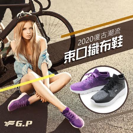 G.P 女 輕巧休閒束口織布鞋