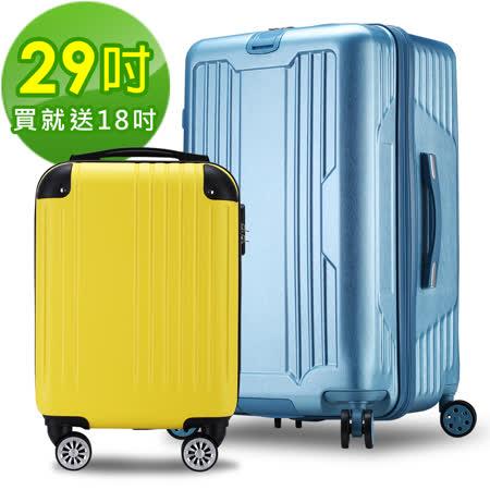 【Bogazy】皇室經典  29吋胖胖箱行李箱