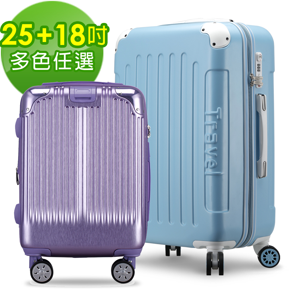 【Bogazy】繽紛蜜糖 25吋+18吋杯架款登機箱行李箱兩件組(多色任選)