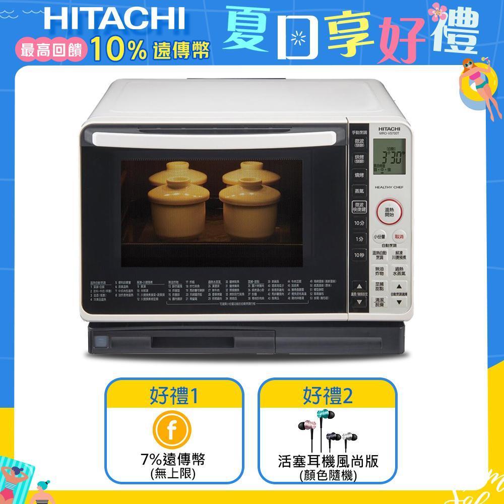 HITACHI日立 22L過熱水蒸氣烘烤微波爐MROVS700T((珍珠白)好禮二選一
