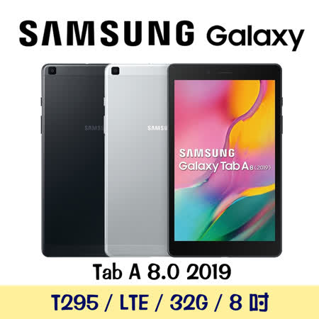 三星Galaxy Tab A  T295 8吋LTE/32G平板