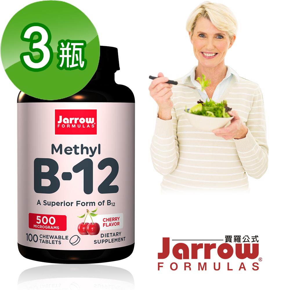【美國Jarrow賈羅公式】甲基B12 500mcg口含錠(100錠/瓶)3瓶組