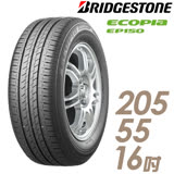 【BRIDGESTONE 普利司通】ECOPIA EP150 環保節能輪胎 205/55/16
