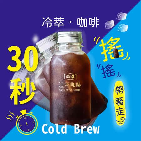 【商鐵 】 30秒冷萃咖啡3袋