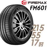 【FIREMAX】FM601 降噪耐磨輪胎 215/55/17