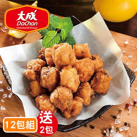 大成雞本享受 香噴鹽酥雞14包組
