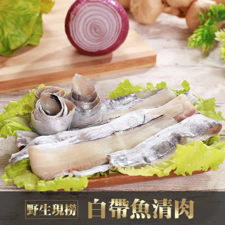 手工去刺 野生白帶魚清肉9盒