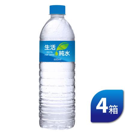 《生活》買一送一 純水600ml2箱(共4箱)
