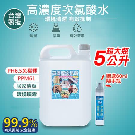高濃度次氯酸液5000ml 附贈60ml隨手空瓶