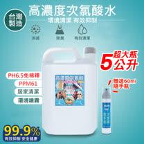 高濃度次氯酸液5L<br/>贈隨手空瓶