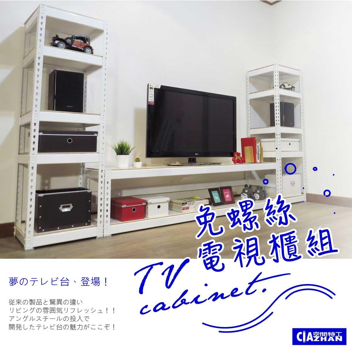 【空間特工】ㄩ型電視櫃層架 視聽櫃 公仔櫃 雜誌架書架 TVWL6L
