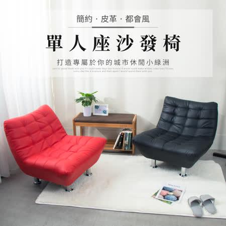 IDEA 都會風 皮革單人座沙發椅