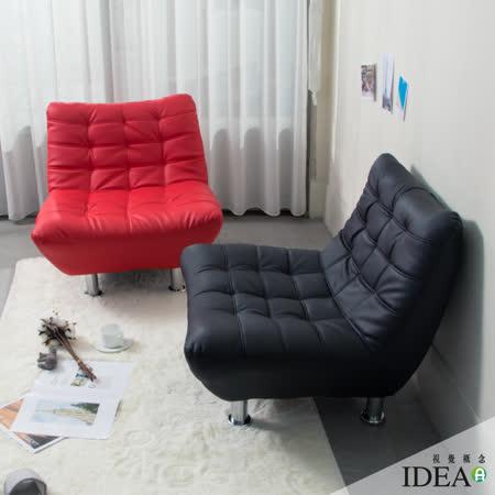 IDEA 都會風單人沙發椅