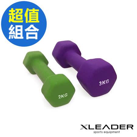 Leader X 彩色包膠 六角啞鈴2KG+3KG