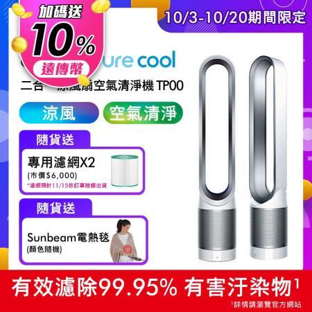 Dyson TP00  二合一涼風扇空氣清淨機