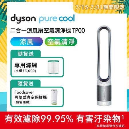 Pure Cool TP00  二合一涼風扇清淨機