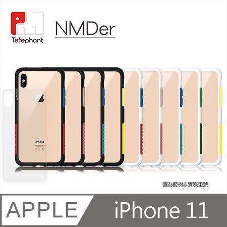 iPhone 11 太樂芬 抗污防摔邊框(白)