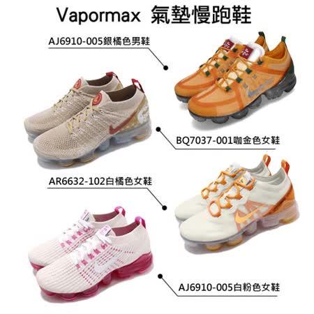 Nike Vapormax 男女慢跑鞋