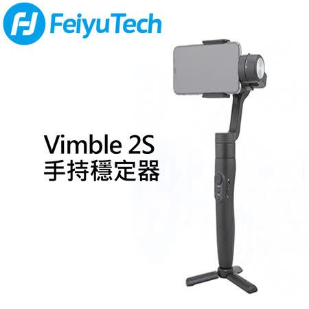 飛宇 VIMBLE 2S 手持三軸穩定器