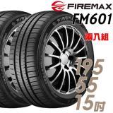 【FIREMAX】FM601 降噪耐磨輪胎 195/55/15