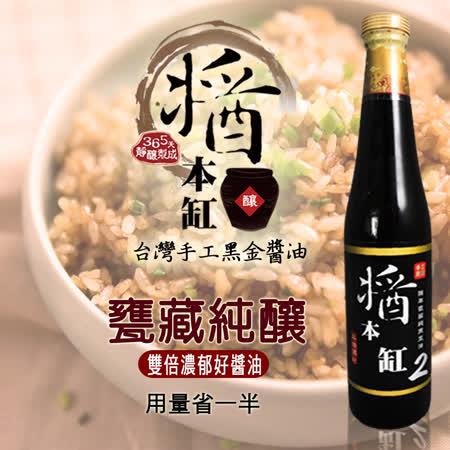 【醬本缸】零添加 陳年甕藏純黑金醬油