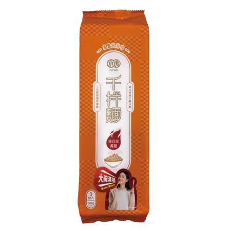 【千拌麵】 辣豆瓣黃麵122G*3入