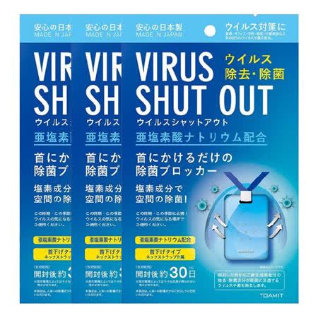 日本TOAMIT 掛頸空氣淨化袋 3入組