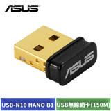 ASUS 華碩 USB-N10 NANO B1 USB無線網卡(150M)