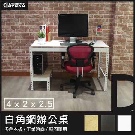 工業風-角鋼 免螺絲辦公電腦桌