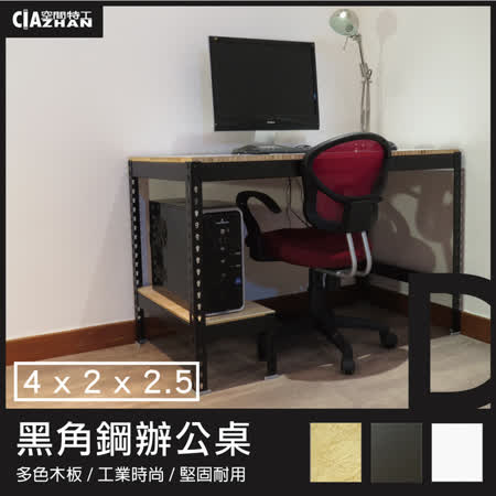 工業風-角鋼 消光黑電腦書桌