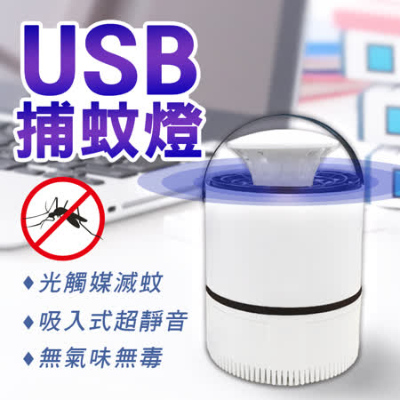 光觸媒超靜音USB捕蚊燈