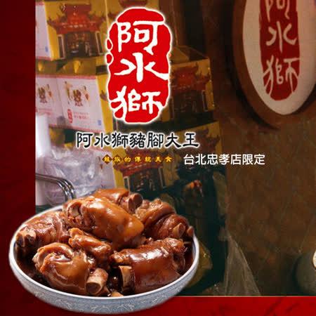 阿水獅豬腳大王 招牌豬腳禮盒(1組)