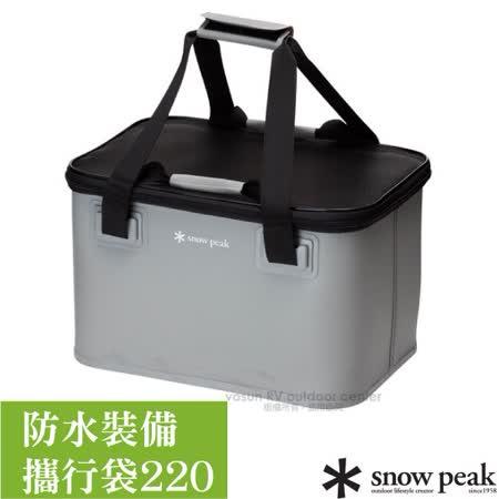 日本 Snow Peak 防水裝備攜行袋220