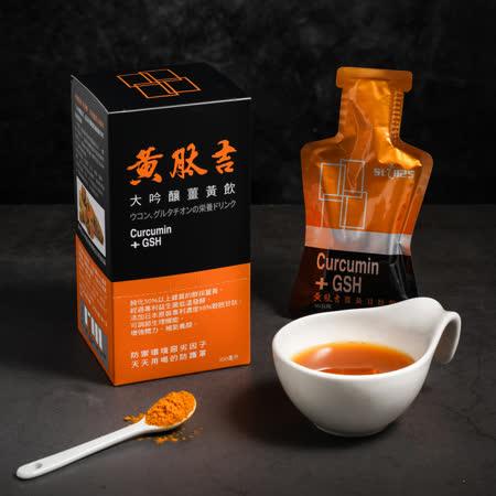 黃肽吉 大吟釀薑黃飲(10包/盒)