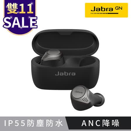 Jabra Elite 75t ANC降噪真無線藍牙耳機