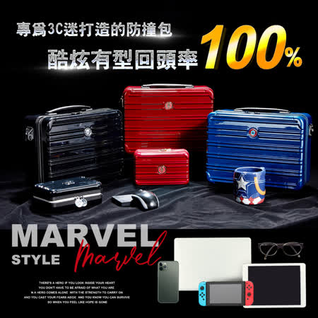 Marvel漫威復仇者系列多功能公文箱
