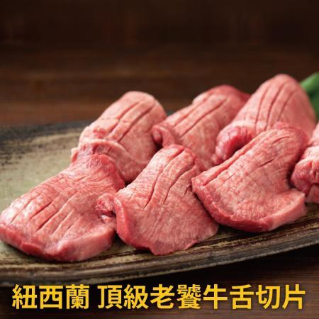 豪鮮牛肉 鮮脆牛舌切片100g