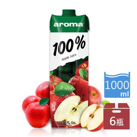 土耳其AROMA 100%蘋果汁超值6件組