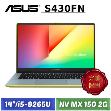ASUS 14吋 FHD/八代i5 SSD/MX150 2G獨顯筆電