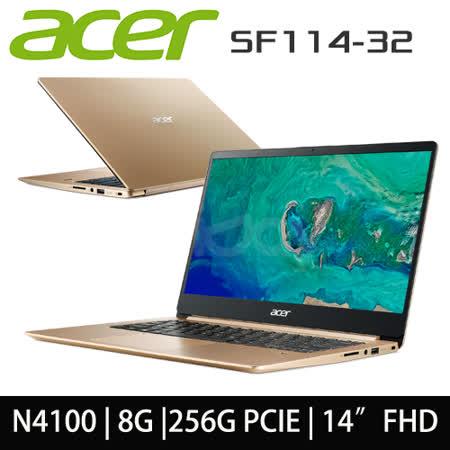 ACER SF輕薄/N4100 8G/SSD/14吋輕薄筆電
