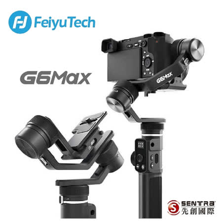 飛宇 G6Max  多功能三軸穩定器