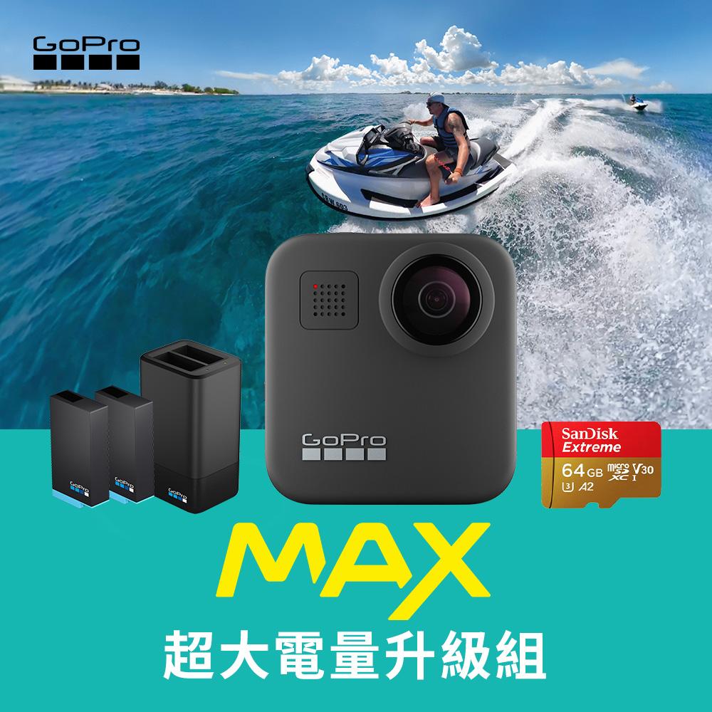 【GoPro】MAX超大電量升級組-MAX+雙充+電池+64G